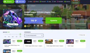 Rocket League - где купить аккаунт