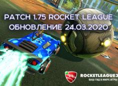 Patch 1.75 Rocket League Обновление 24.03.2020
