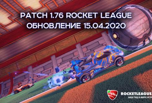 Patch 1.76 Rocket League Обновление 15.04.2020