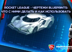 Rocket League - чертежи Blueprints: что и для чего