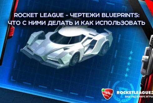 Rocket League - чертежи Blueprints: что и для чего