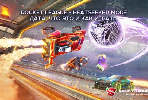 Heatseeker Mode - дата, что это и как играть в Rocket League