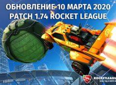 Обновление 10 марта 2020 Patch 1.74 Rocket League