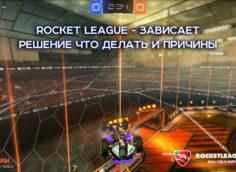 Rocket League - зависает во время игры