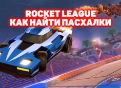 Rocket League - пасхалки: где искать и как открыть